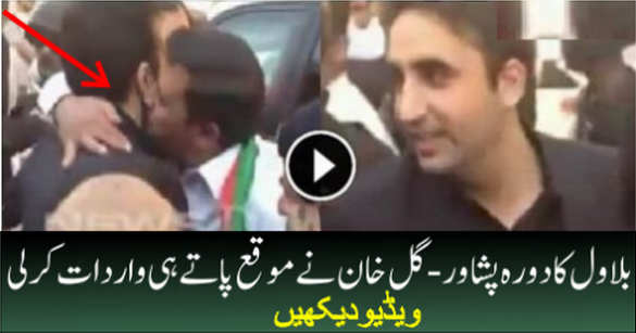 Bilawal Bhutto is Kissed by a Pathan During Peshawar Tour