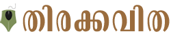 തിരക്കവിത — കവിതാജാലിക