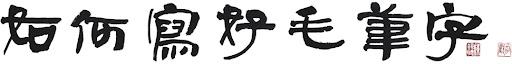 如何寫好毛筆字班、楷書之臨摹與創作班──陳鏡聰老師