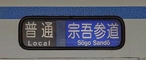 普通 宗吾参道行き 3300形側面