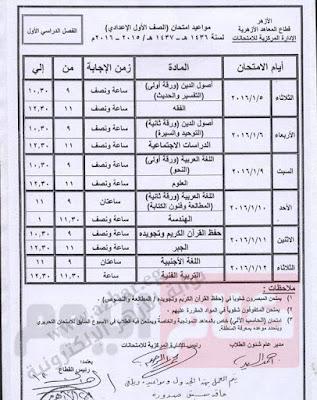 جدول امتحانات الترم الاول 2016 الصف الاول والثاني الاعدادي الازهري النهائي بعد التعديل