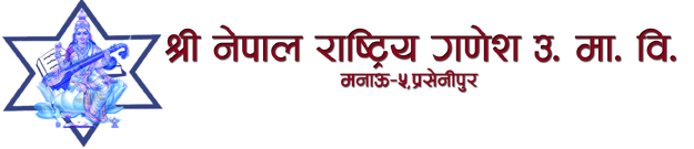 श्री ने.रा.गणेश मा.वि.प्रसेनिपुर,मनाउ (बर्दिया)