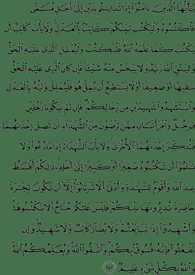 Surah Al-Baqrah ayat 282 ayat terpanjang dalam Alquran
