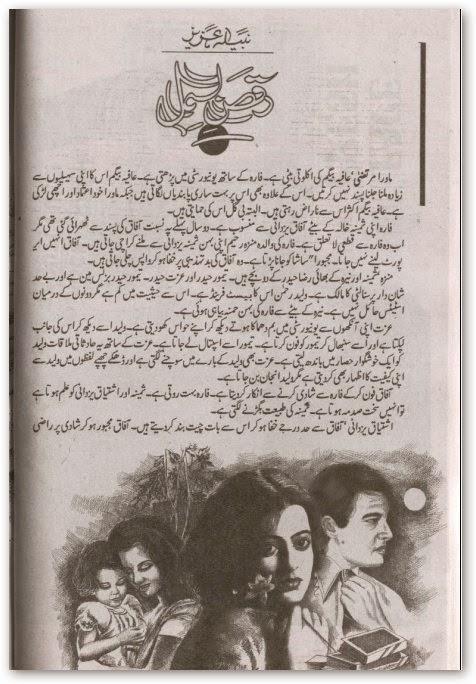 Raqas e bismil by Nabeela Aziz - Raqs E Bismil By Nabila Aziz