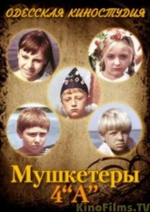 """Мушкетеры 4 """"А"""" / Musketeers 4 """"А""""."""