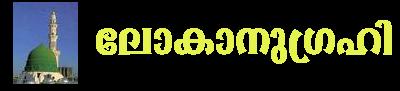 ലോകാനുഗ്രഹി