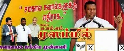 ஊவா மாகாணசபை தேர்தல்