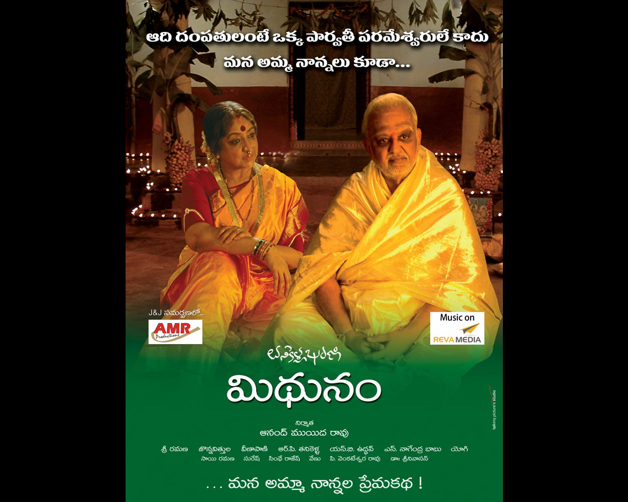 Midhunam (2012) Telugu 1Cd Dvdrip Aac 5.1 - Ripstracker