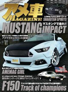 アメ車MAGAZINE2017年01月号