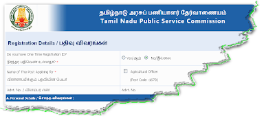 TNPSC Agri Officer Recruitment 2012 Online Form