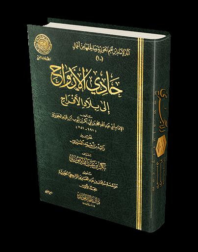 http://koonoz.blogspot.com/2014/10/hadi-alarwah-ila-blad-alafrah-pdf.html