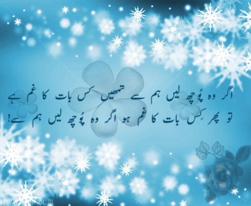 hd wallpapers for desktop best urdu poetry 2013