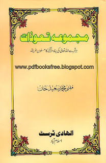 Majmua Taweezat in Urdu Pdf Free Download