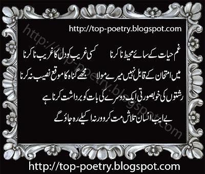 Islami-Mobile-Urdu-Sms