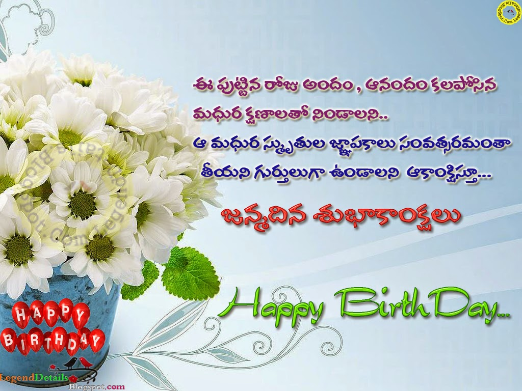 Telugu Birthday Wishes Greetings Sms Legendary Quotes Telugu