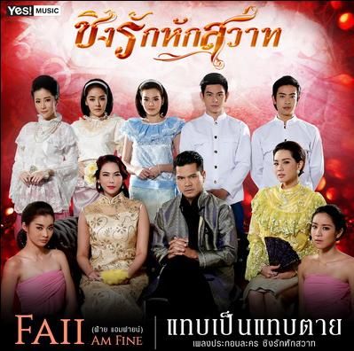 Download แทบเป็นแทบตาย – Faii Am Fine (เพลงประกอบละคร ชิงรักหักสวาท) + (Backing Track) 4shared By Pleng-mun.com