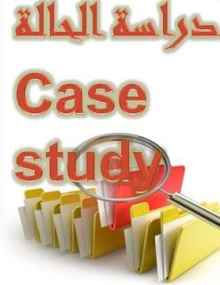 منهجية دراسة حالة (استعدادا للامتحانات المهنية)