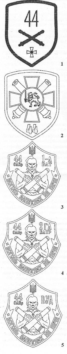44 оабр