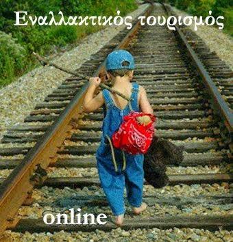 Εναλλακτικός τουρισμός online