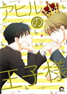 [風緒] アヒルの王子様【電子限定かきおろし漫画付】