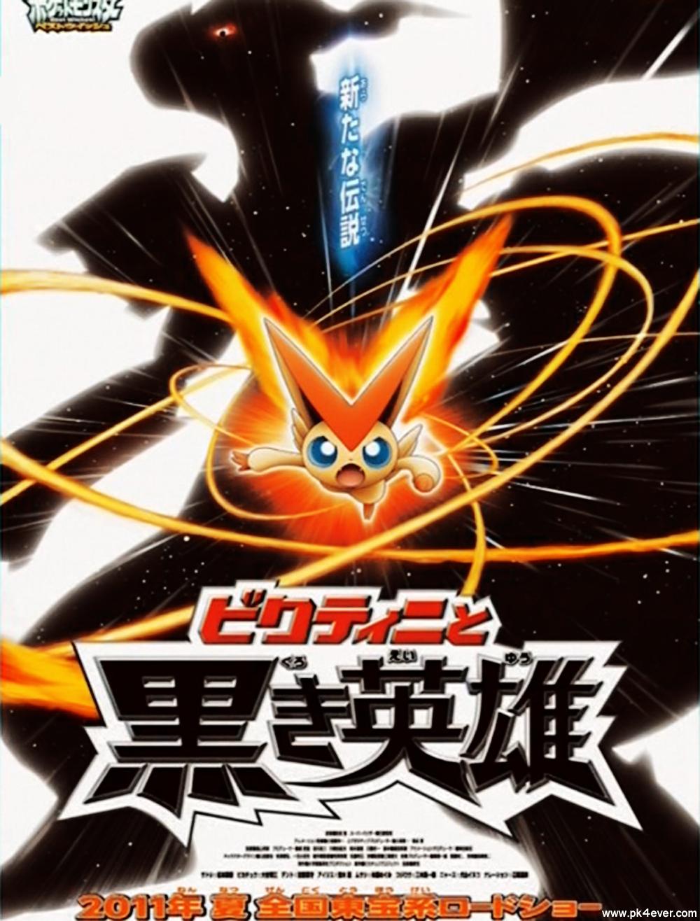 Pokemon movie 14 Pokemon%2Bpelicula%2B14