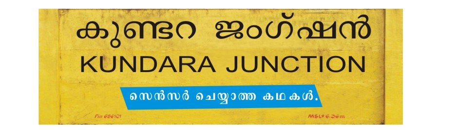 Kundara Junction