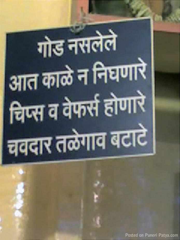 smile recharge zone     puneri patya