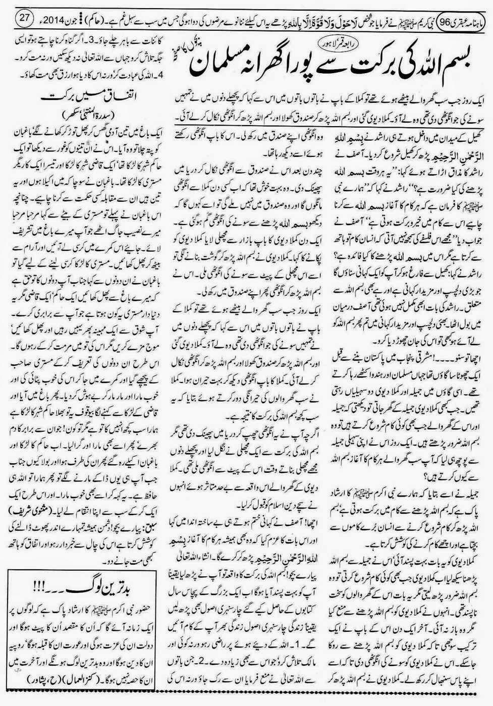 ubqari june 2014 page 27