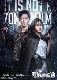 Go Away Mr Tumor / Gun Dan Ba! Zhong Liu Jun