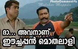 dha.. ivanaanu eechappan mothalaali FB Comedy comment pictures