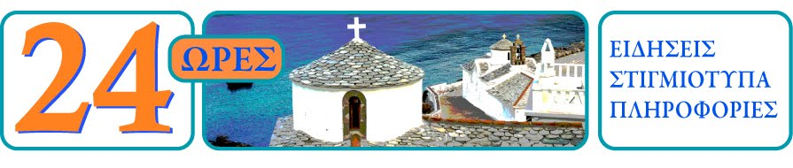 Skopelos news, ΝΕΑ ΤΗΣ ΣΚΟΠΕΛΟΥ, skopelos, εφημερίδα Σκοπέλου, Σκοπελίτικα Νέα, ΣΚΟΠΕΛΟΣ, SKOPELOS