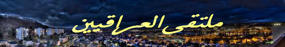 ملتقى العراقيين يرحب بكم