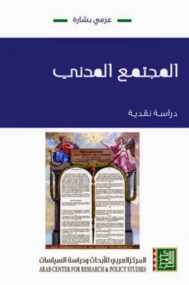 المجتمع المدني - عزمي بشارة pdf