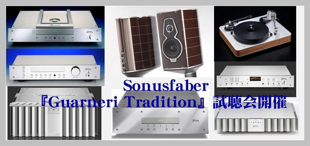 ソナスファベール「Guarneri Tradition」試聴会開催