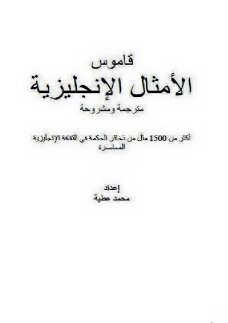 حمل قاموس الأمثال الإنجليزية مشروحة ومترجمة - محمد عطية