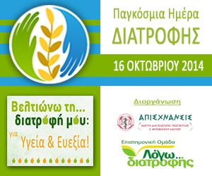 http://www.logodiatrofis.gr/2012-06-28-06-30-54/2380-pagkosmia-hmera-diatrofis-2014