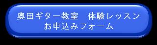 奥田ギター教室 体験レッスンのお申込みフォーム