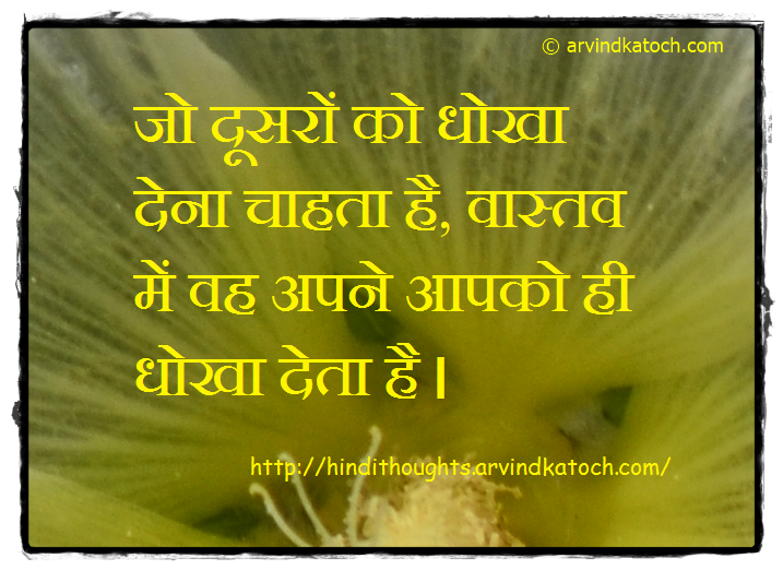 Hindi Thought, Quote, Deceive, Other, betray,