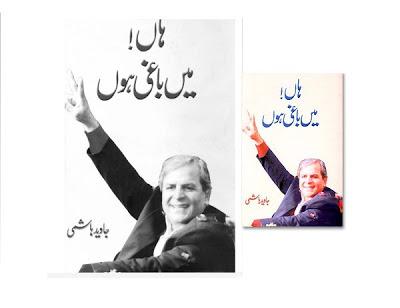 Javed-Hashmi-Baghi