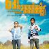 Otta Oruthiyum Shariyalla: A women centric movie