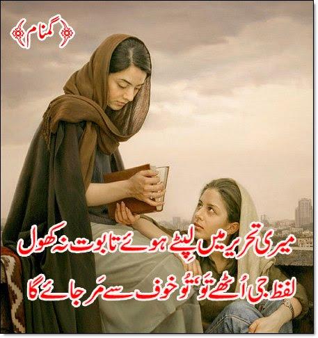 Romantic messages urdu video
