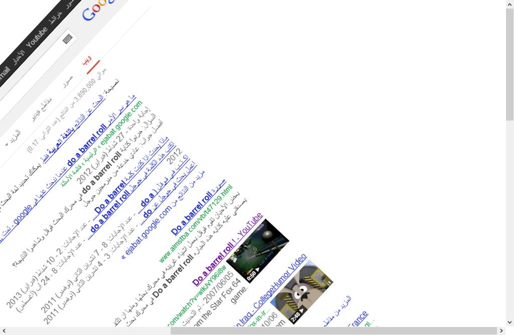 [ منقول ] خدّع جوجل المميزة ~ %25D8%25AE%25D8%25AF%25D8%25B9+%25D8%25AC%25D9%2588%25D8%25AC%25D9%25842