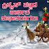 Kannada Christmas Greeting cards Free 1016