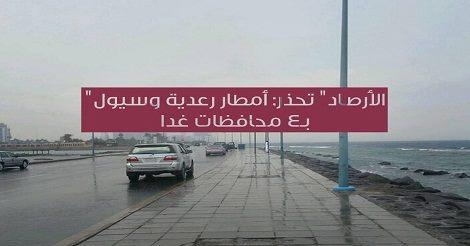 الأرصاد تحذر : أمطار رعدية و سيول بـ4 محافظات غدا