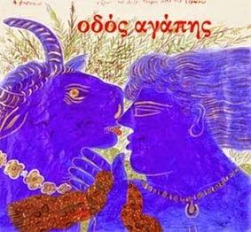 έργο του Αλέκου Φασιανού «Ο έρως του Διός ταύρου μετά της Ευρώπης»