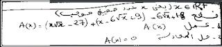 تصحيح تمرين 6 حول فقرة العمليات في R