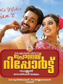 Progress report 2013 malayalam full movie watch online