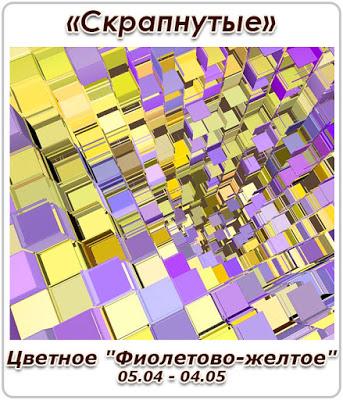 """Цветное задание """"Фиолетово-желтое"""" до 19/03"""