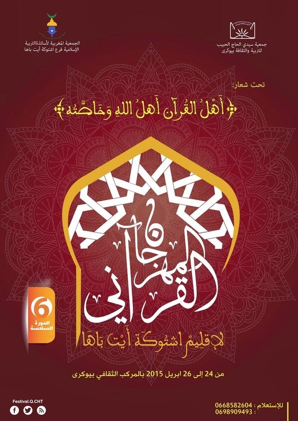 المهرجان  القرآني لإقليم اشتوكة أيت باها