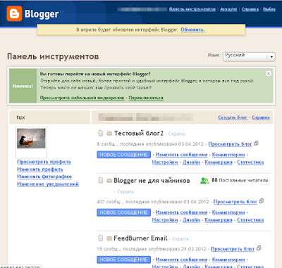 old admin interface bogger blogspot